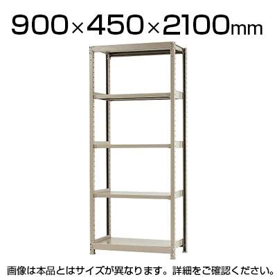 【本体】スチールラック 軽中量 150kg/段 単体 幅900×奥行450×高さ2100mm-5段