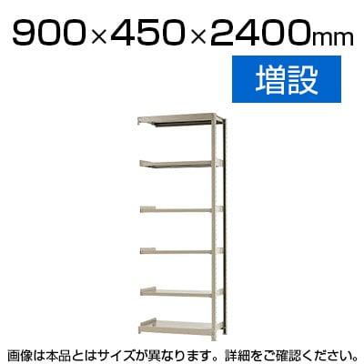 【追加/増設用】スチールラック 軽中量 150kg/段 増設 幅900×奥行450×高さ2400mm-6段