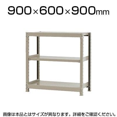 【本体】スチールラック 軽中量 150kg/段 単体 幅900×奥行600×高さ900mm-3段