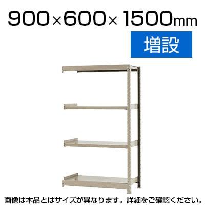 【追加/増設用】スチールラック 軽中量 150kg/段 増設 幅900×奥行600×高さ1500mm-4段