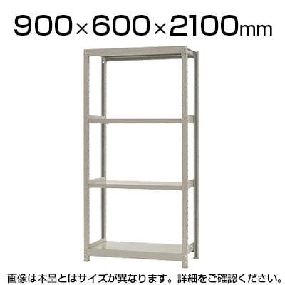 【本体】スチールラック 軽中量 150kg/段 単体 幅900×奥行600×高さ2100mm-4段