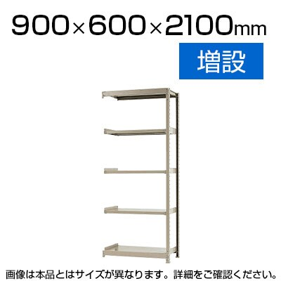 【追加/増設用】スチールラック 軽中量 150kg/段 増設 幅900×奥行600×高さ2100mm-5段