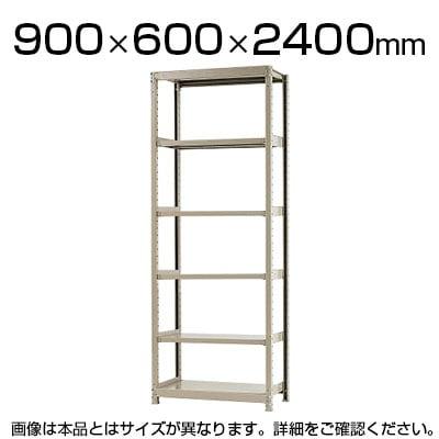 【本体】スチールラック 軽中量 150kg/段 単体 幅900×奥行600×高さ2400mm-6段
