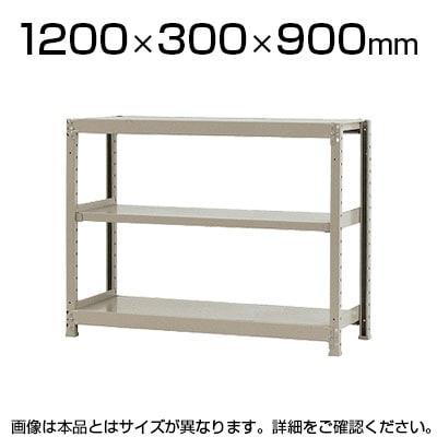 【本体】スチールラック 軽中量 150kg/段 単体 幅1200×奥行300×高さ900mm-3段
