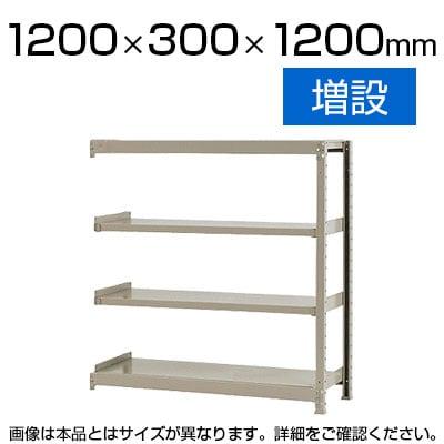 【追加/増設用】スチールラック 軽中量 150kg/段 増設 幅1200×奥行300×高さ1200mm-4段