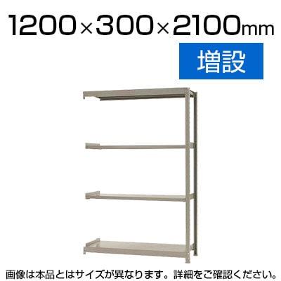 【追加/増設用】スチールラック 軽中量 150kg/段 増設 幅1200×奥行300×高さ2100mm-4段