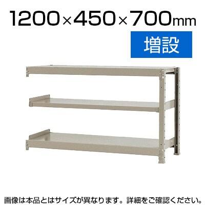 【追加/増設用】スチールラック 軽中量 150kg/段 増設 幅1200×奥行450×高さ700mm-3段