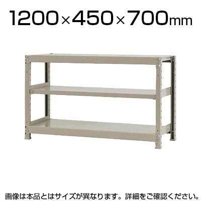 【本体】スチールラック 軽中量 150kg/段 単体 幅1200×奥行450×高さ700mm-3段