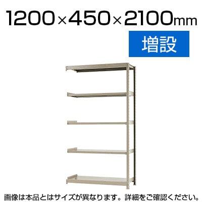 【追加/増設用】スチールラック 軽中量 150kg/段 増設 幅1200×奥行450×高さ2100mm-5段