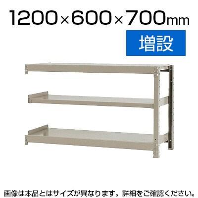 【追加/増設用】スチールラック 軽中量 150kg/段 増設 幅1200×奥行600×高さ700mm-3段