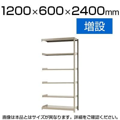 【追加/増設用】スチールラック 軽中量 150kg/段 増設 幅1200×奥行600×高さ2400mm-6段