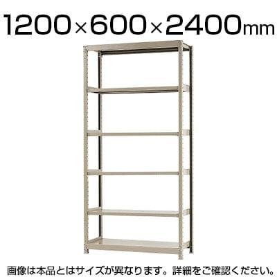 【本体】スチールラック 軽中量 150kg/段 単体 幅1200×奥行600×高さ2400mm-6段