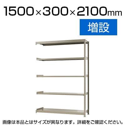 【追加/増設用】スチールラック 軽中量 150kg/段 増設 幅1500×奥行300×高さ2100mm-5段