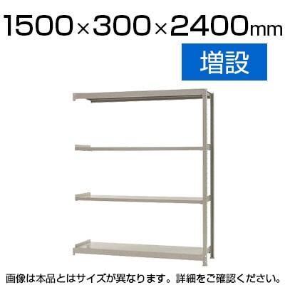【追加/増設用】スチールラック 軽中量 150kg/段 増設 幅1500×奥行300×高さ2400mm-4段