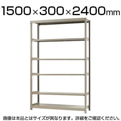 【本体】スチールラック 軽中量 150kg/段 単体 幅1500×奥行300×高さ2400mm-6段
