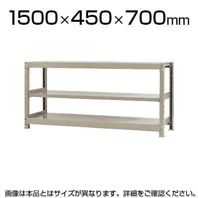 【本体】スチールラック 軽中量 150kg/段 単体 幅1500×奥行450×高さ700mm-3段