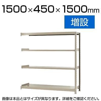 【追加/増設用】スチールラック 軽中量 150kg/段 増設 幅1500×奥行450×高さ1500mm-4段