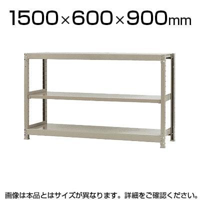 【本体】スチールラック 軽中量 150kg/段 単体 幅1500×奥行600×高さ900mm-3段