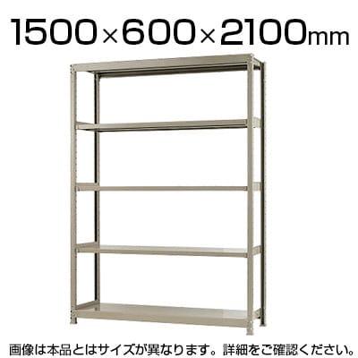 【本体】スチールラック 軽中量 150kg/段 単体 幅1500×奥行600×高さ2100mm-5段
