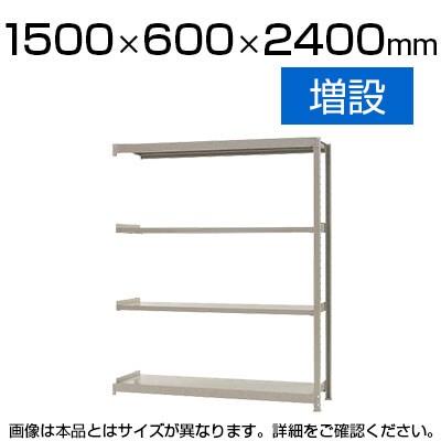 【追加/増設用】スチールラック 軽中量 150kg/段 増設 幅1500×奥行600×高さ2400mm-4段