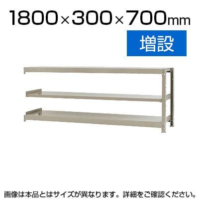 【追加/増設用】スチールラック 軽中量 150kg/段 増設 幅1800×奥行300×高さ700mm-3段
