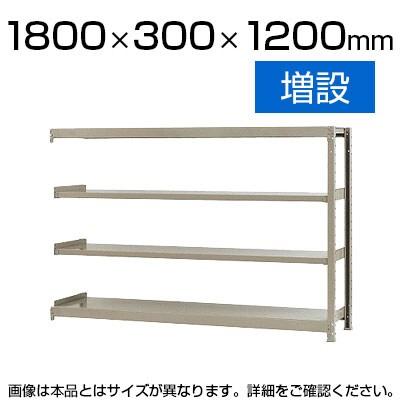 【追加/増設用】スチールラック 軽中量 150kg/段 増設 幅1800×奥行300×高さ1200mm-4段