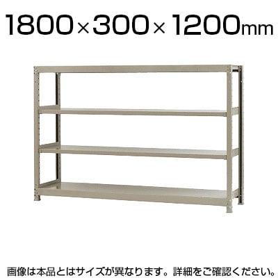 【本体】スチールラック 軽中量 150kg/段 単体 幅1800×奥行300×高さ1200mm-4段