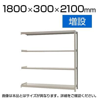 【追加/増設用】スチールラック 軽中量 150kg/段 増設 幅1800×奥行300×高さ2100mm-4段