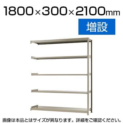【追加/増設用】スチールラック 軽中量 150kg/段 増設 幅1800×奥行300×高さ2100mm-5段