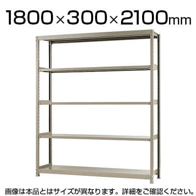 【本体】スチールラック 軽中量 150kg/段 単体 幅1800×奥行300×高さ2100mm-5段