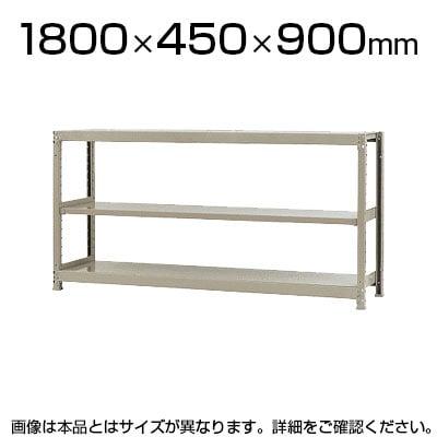 【本体】スチールラック 軽中量 150kg/段 単体 幅1800×奥行450×高さ900mm-3段