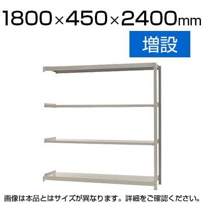 【追加/増設用】スチールラック 軽中量 150kg/段 増設 幅1800×奥行450×高さ2400mm-4段