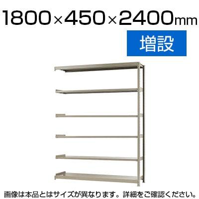 【追加/増設用】スチールラック 軽中量 150kg/段 増設 幅1800×奥行450×高さ2400mm-6段