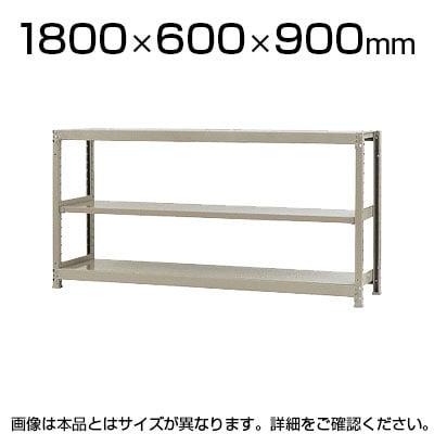 【本体】スチールラック 軽中量 150kg/段 単体 幅1800×奥行600×高さ900mm-3段