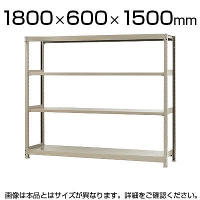 【本体】スチールラック 軽中量 150kg/段 単体 幅1800×奥行600×高さ1500mm-4段
