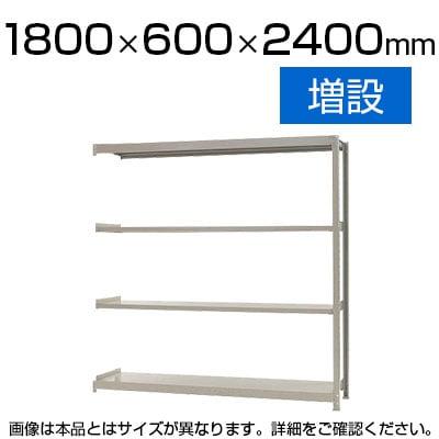 【追加/増設用】スチールラック 軽中量 150kg/段 増設 幅1800×奥行600×高さ2400mm-4段
