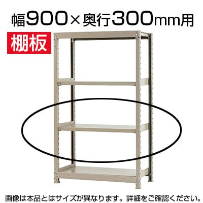 軽中量150 KT-R用追加棚板 900×300mm/1段分