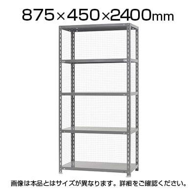 【本体】スチールラック 金網付 150kg/段 5段 W875×D450×H2400mm