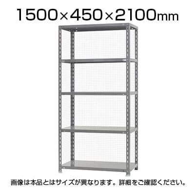 【本体】スチールラック 金網付 150kg/段 5段 W1500×D450×H2100mm
