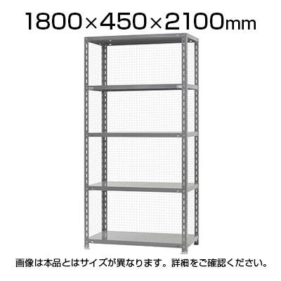 【本体】スチールラック 金網付 150kg/段 5段 W1800×D450×H2100mm
