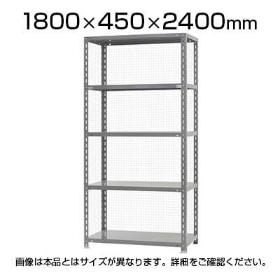 【本体】スチールラック 金網付 150kg/段 5段 W1800×D450×H2400mm