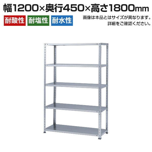 【本体】スチールラック ステンレス 力量 SUS-430 150kg/段 5段 W1200×D450×H1800mm