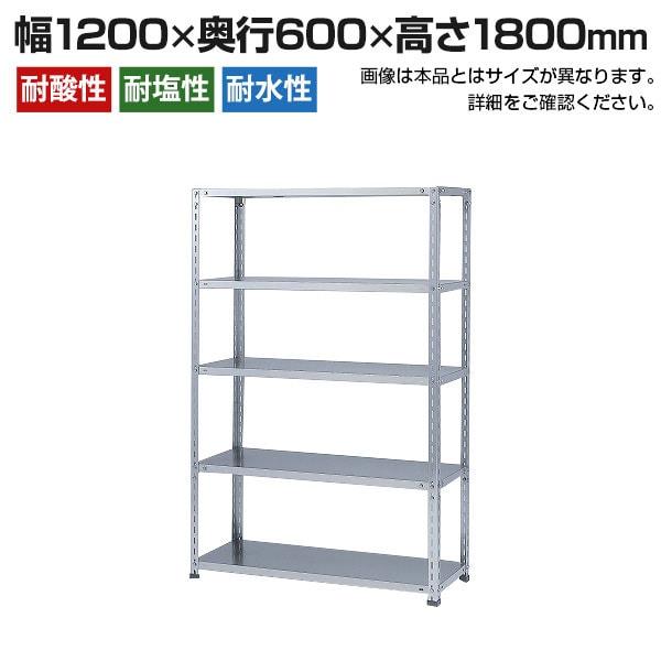 【本体】スチールラック ステンレス 力量 SUS-430 150kg/段 5段 W1200×D600×H1800mm