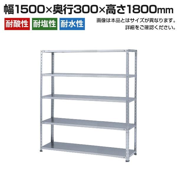 【本体】スチールラック ステンレス 力量 SUS-430 150kg/段 5段 W1500×D300×H1800mm