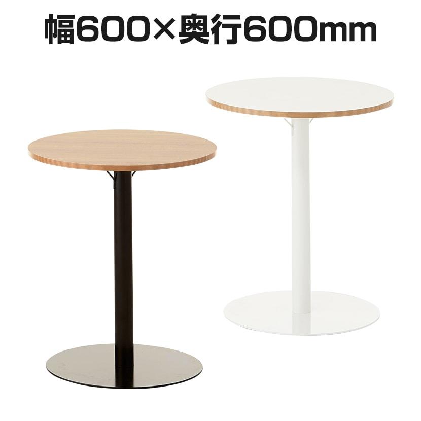 レシル カフェテーブル ラウンドテーブル 丸型 バックハンガー付き 幅600×奥行600×高さ720mm