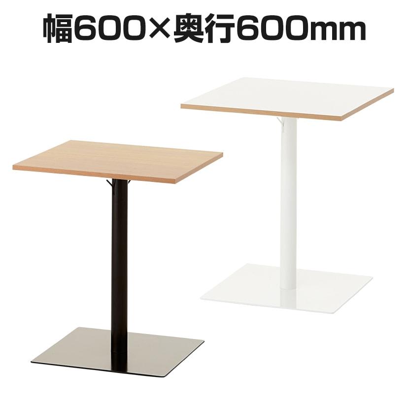 レシル カフェテーブル スクエアテーブル 角型 バックハンガー付き 幅600×奥行600×高さ720mm