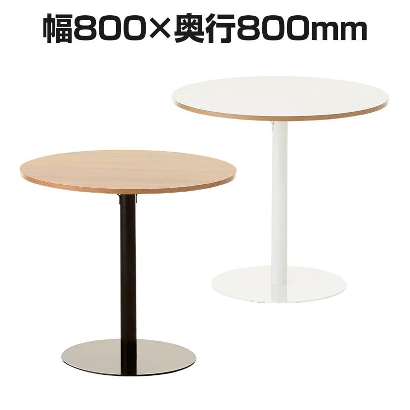 レシル カフェテーブル ラウンドテーブル 丸型 バックハンガー付き 幅800×奥行800×高さ720mm