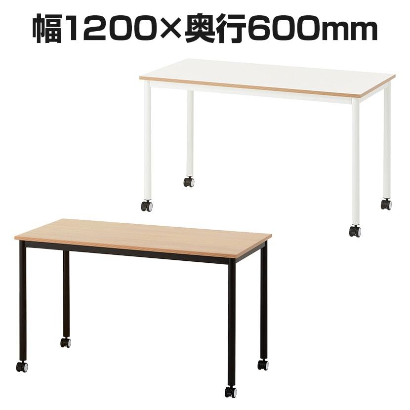 レシル キャスター付きテーブル 幅1200×奥行600×高さ720mm