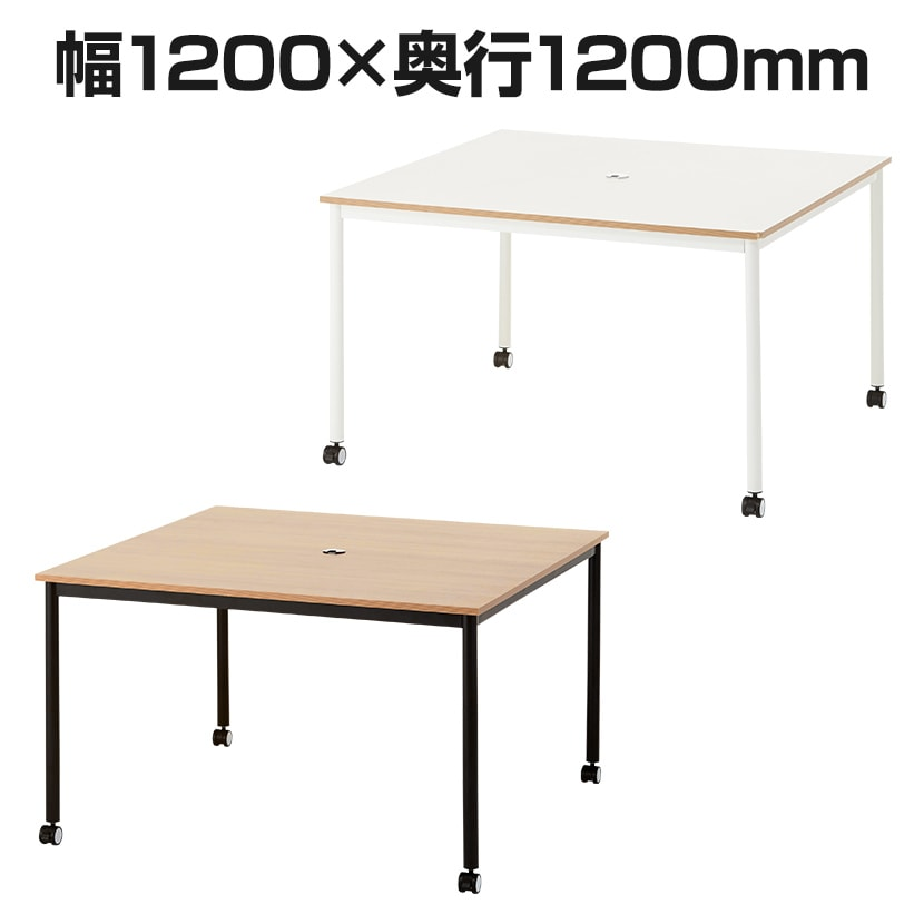 レシル キャスター付きスクエアテーブル 角型 幅1200×奥行1200×高さ720mm