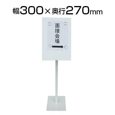 案内板ホワイトボードA3 タテヨコ角度調節可能 幅300×奥行270×高さ1173mm 板面サイズ:幅300×高440mm